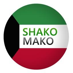 Shako Mako - شكو ماكو