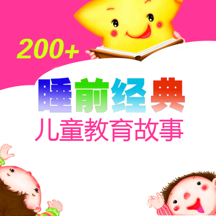 睡前 经典 儿童 教育 故事200+