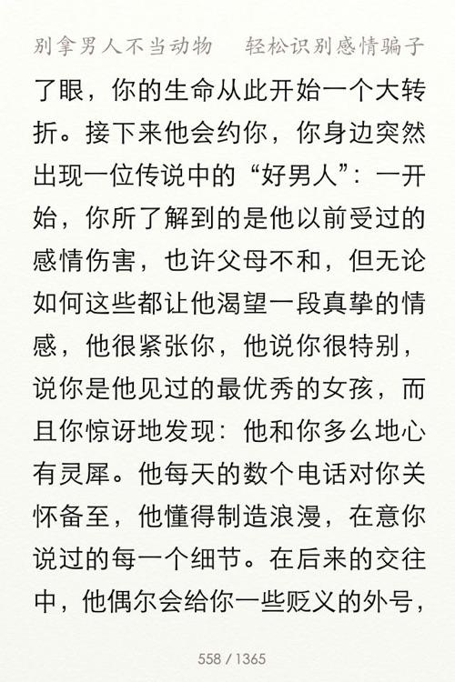 《别拿男人不当动物》稻城版 screenshot-3