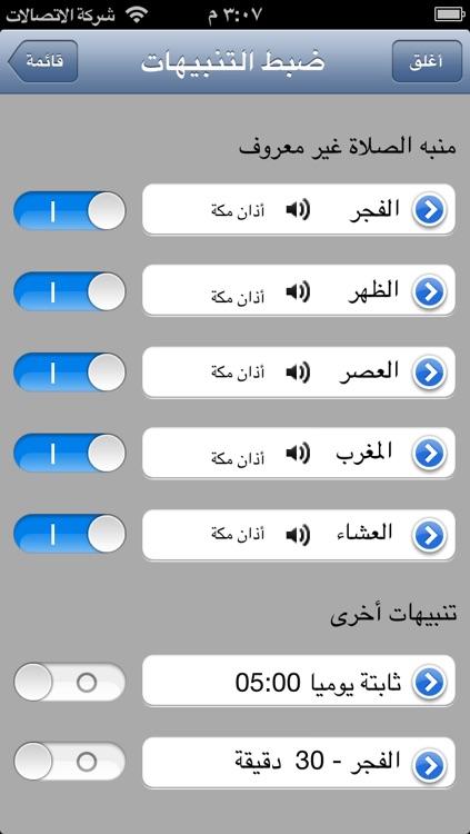 القبلة البوصلة ● أوقات الصلاة ● ضبط منبه الشخصي ● المساجد القريبة منك screenshot-3