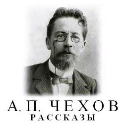 A.P.Chehov. Tales.      А.П. Чехов. Рассказы