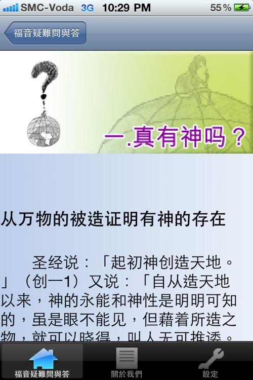 福音問答 screenshot-2