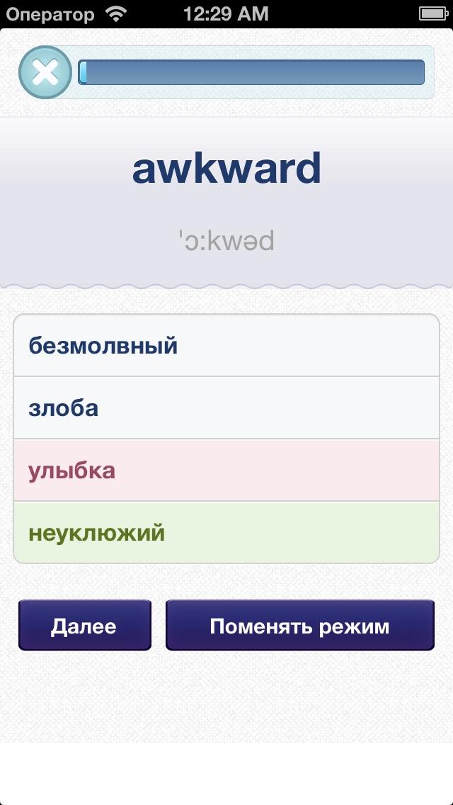 Screenshot #3 pour Английский для начинающих