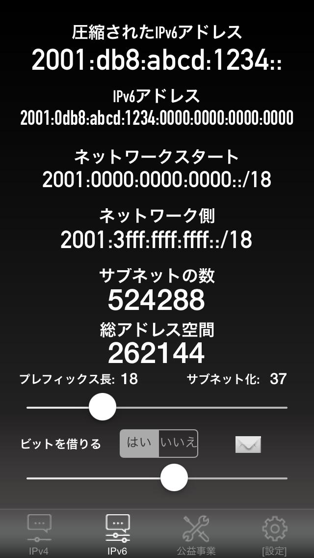 IPv4 and IPv6 Subnet Calculatorのおすすめ画像2