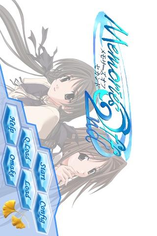 メモリーズオフ 2nd完全版のスクリーンショット1