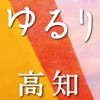 ゆるり vol 9 for iPad