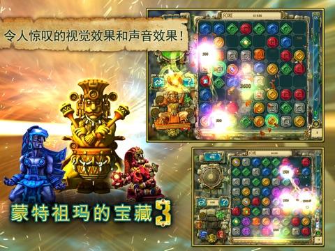 【精品三消】蒙特祖玛的宝藏 3 HD (The Treasures of Montezuma 3 HD)
