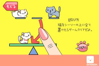 ねこバランス ScreenShot4