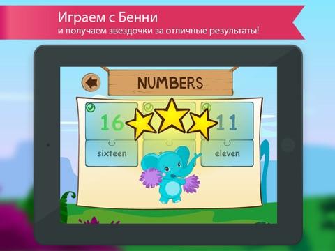 Английский язык для детей с Бенни. Изучаем цвета, цифры, одежда, семья и приветствия, фрукты и еда, животные и запоминаем произношение FREE Скриншоты11