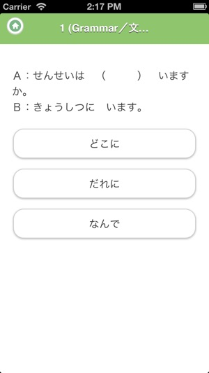 JAPANESE 1 (JLPT N5) on the App Store
