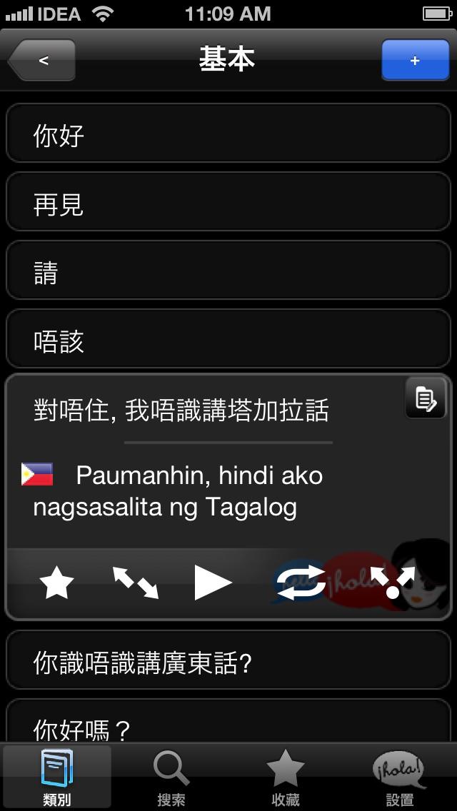 Lingopal 塔加路语(菲律宾)Lite - 說話的短語屏幕截圖2
