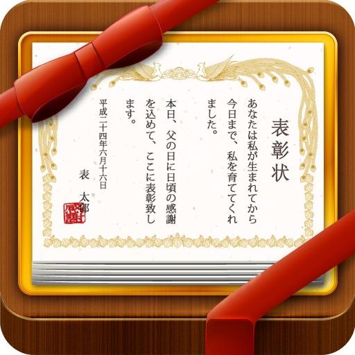 表彰状 icon