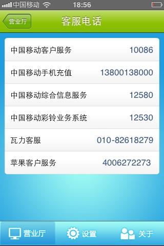 手机营业厅(移动流量话费余额查询) screenshot-3
