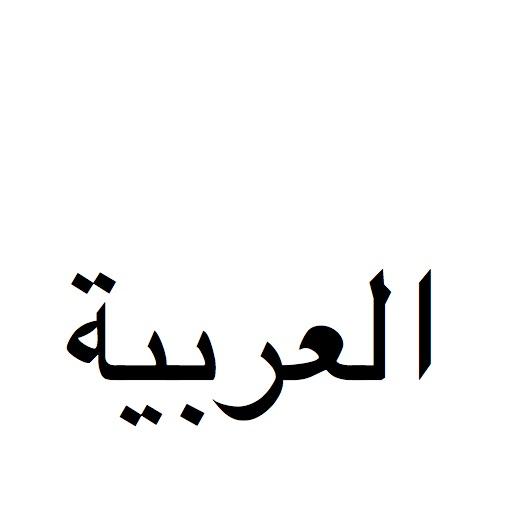 Woorden AR Arabic Course