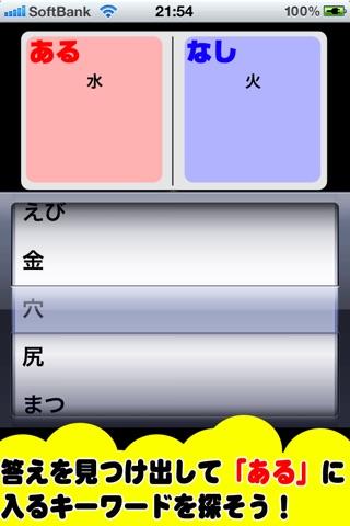 決定版!あるなしクイズのスクリーンショット3