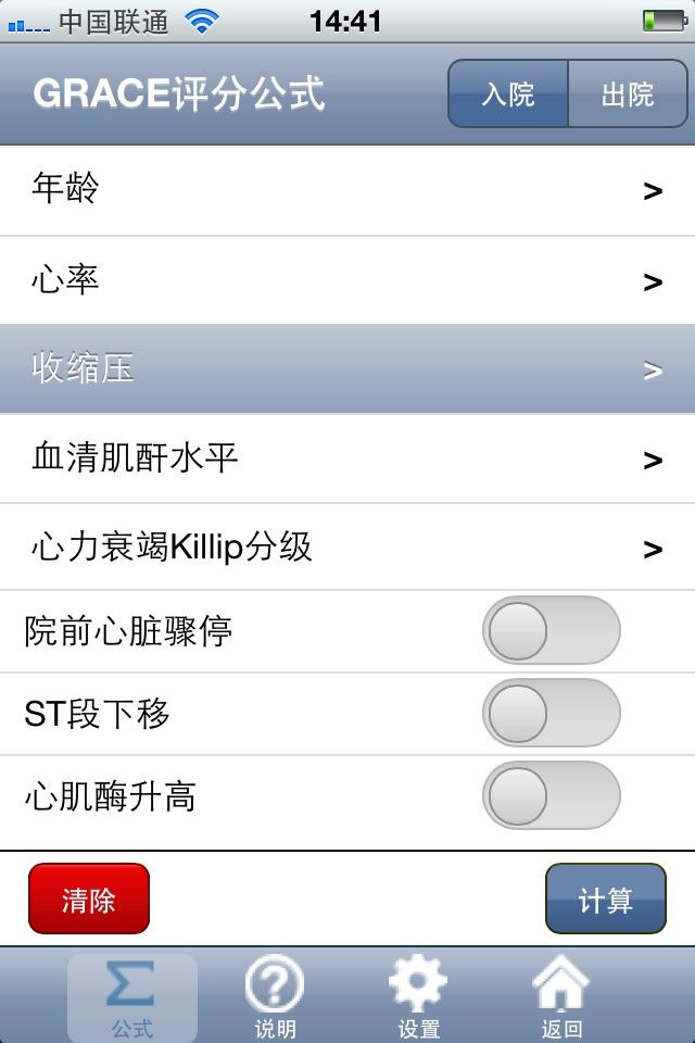 出血评分公式 Screenshot
