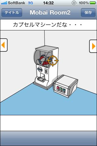 脱出 モバイルーム2 ScreenShot1