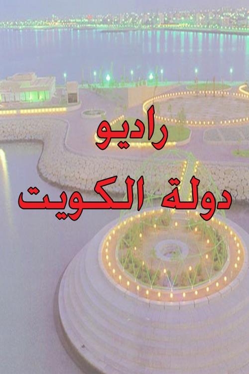 راديو دولة الكويت