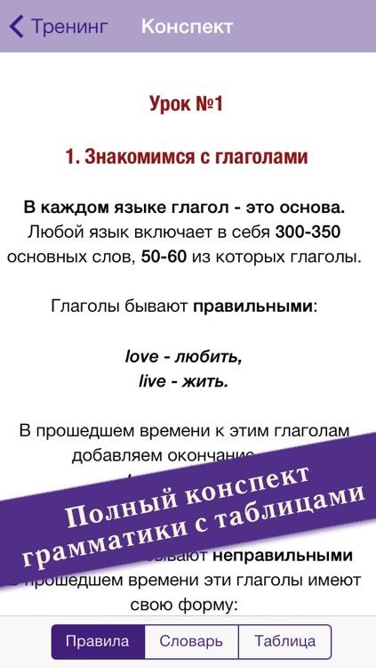 Полиглот 16 Дмитрия Петрова - Английский язык. Lite версия. screenshot-4