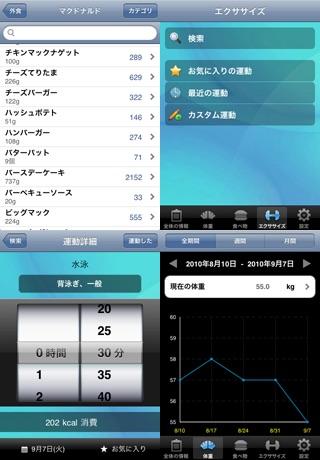 カロリーマスター (ダイエット管理) screenshot-4