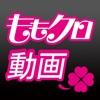 モモクロ動画【モモクロ専用動画ビュアー】