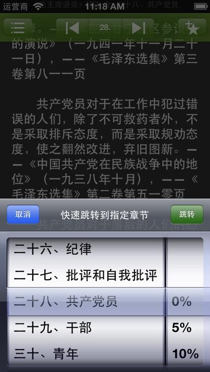 《毛主席语录》[简繁] HD screenshot-3