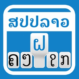 Lao Keyboard For iOS6 & iOS7
