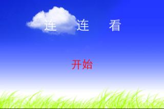 Screenshot #1 pour 玩游戏学汉字 第1集
