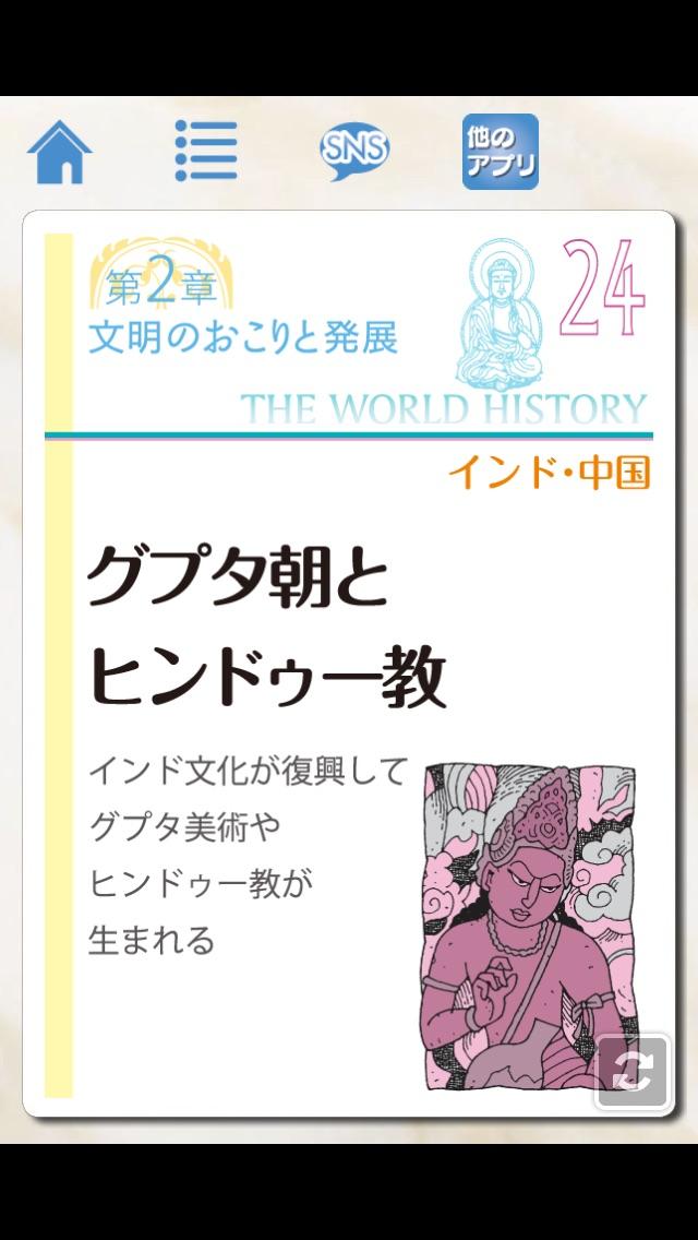 図解 世界史 古代編 screenshot1