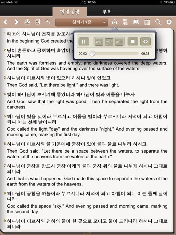아가페성경HD (개역개정+쉬운성경+한영성경)