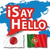 iSayHello 日本語 - ポルトガル語/ヨーロッパ
