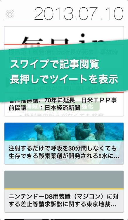 話題のニュースを厳選してお届け! - OrigamiNews screenshot-0