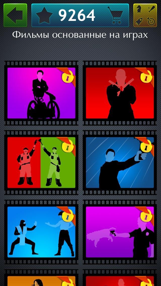 Cinemarama - угадай кино Скриншоты4