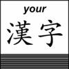 YourKanji