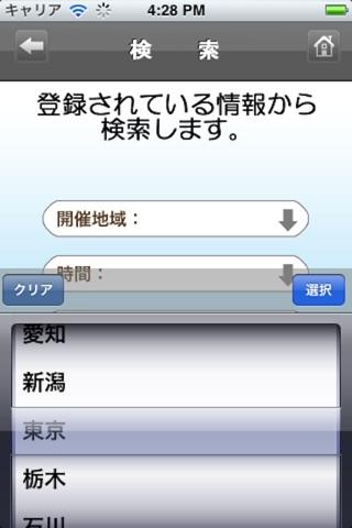 就活イベント達人 –就職活動内定で必須な情報収集ツール-のスクリーンショット1