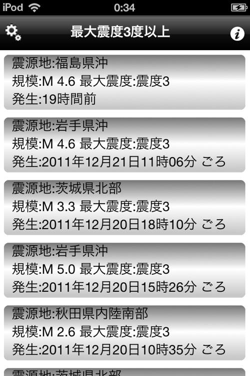 地震リスト screenshot-3