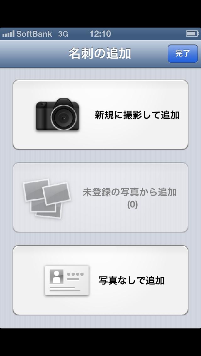 超名刺 Business Card Manager Lite ScreenShot1
