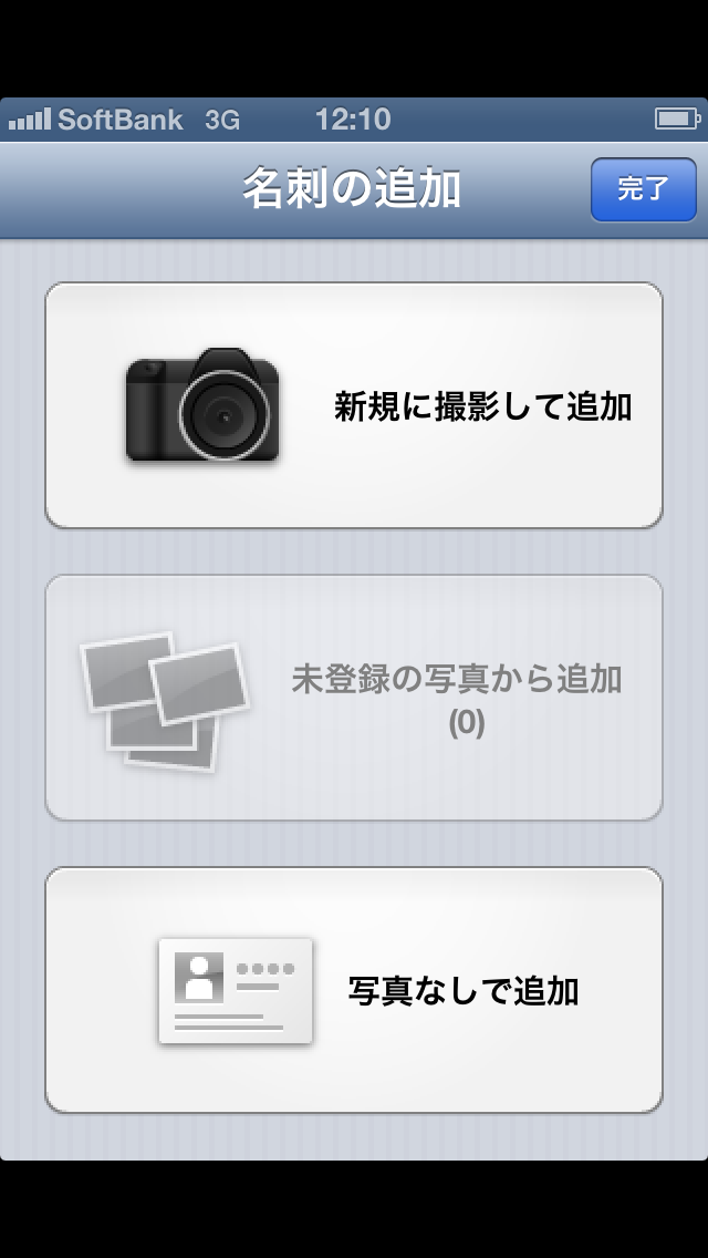 超名刺 Business Card Manager Lite ScreenShot1