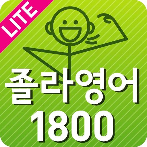 졸라영어 1800 BASIC Lite
