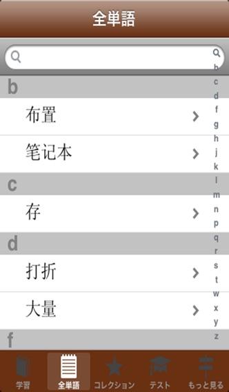 単語征服 中国語中級のおすすめ画像3
