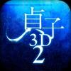 『貞子3D2』スマ4D公式アプリ~世界初の映画連動アプリを劇場で体感しよう~