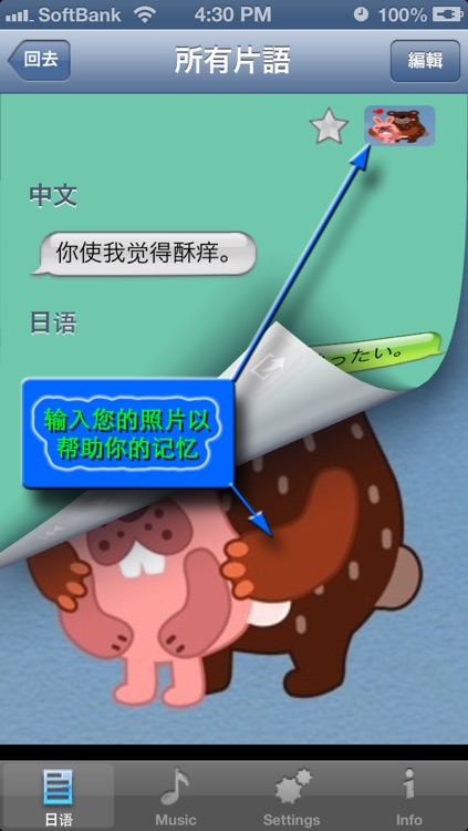 日语 - Talking Chinese to Japanese Phrasebook screenshot-2