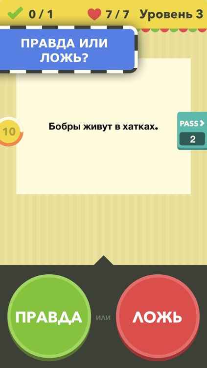 Правда или ложь – игра screenshot-0