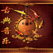 中国古典音乐-历代名曲篇