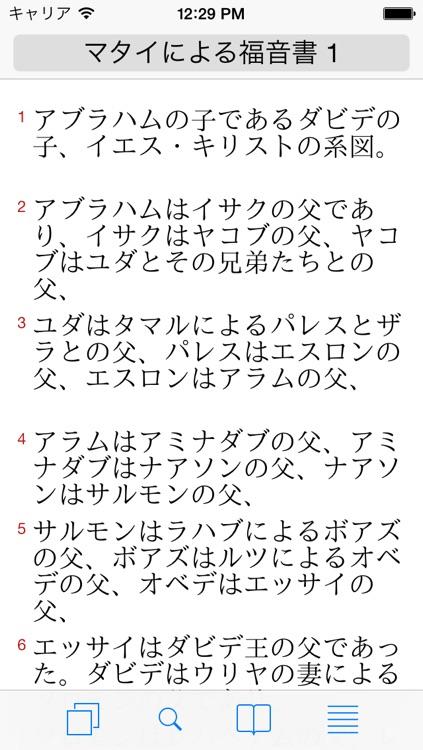 対訳聖書 screenshot-0