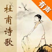 杜甫诗歌欣赏-名家名师朗诵,Dufu,Chinese Poem