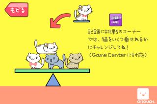 ねこバランス ScreenShot3