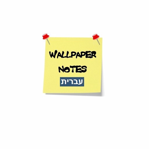 Wallpaper Hebrew Notes