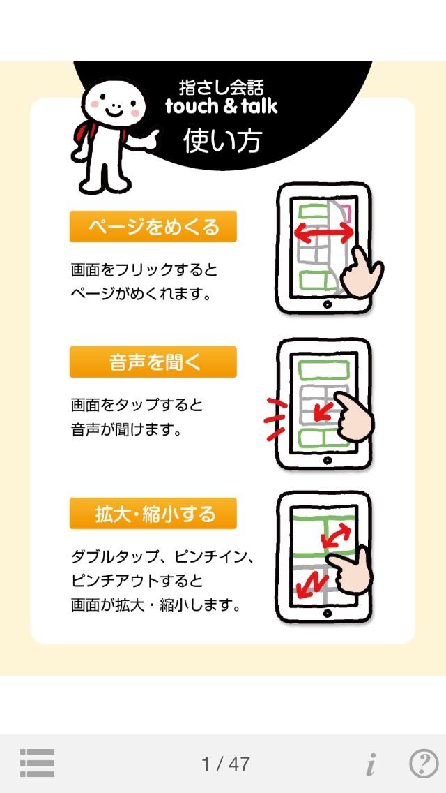 指さし会話イタリア touch&talk screenshot1