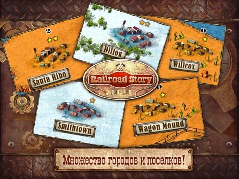 Скачать игру Railroad Story HD